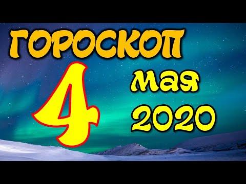 Гороскоп на завтра 4 мая 2020 для всех знаков зодиака. Гороскоп на сегодня 4 мая 2020 / Астрора