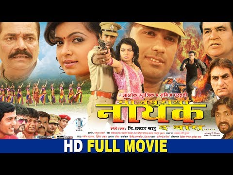Bhojpuriya Nayak - The Boss | Bhojpuri Full Movie