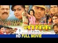 Bhojpuriya Nayak The Boss Bhojpuri Full Movie
