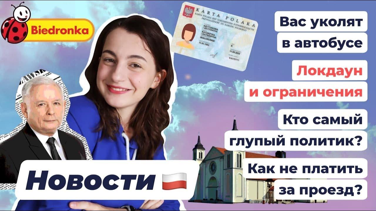 Download Вакцинация уже в автобусах и костёлах, Biedronka по воскресеньям, штрафы и долги безбилетников