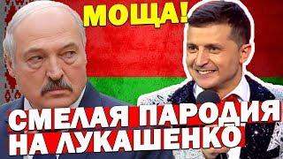 Лукашенко ШУТИТ над Зеленским - Ах ты Вовка $УКИН СЫН! СТАРОЕ которое лучше НОВОГО! Ржу не могу!