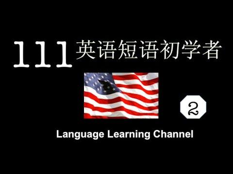 111英语短语初学者 2