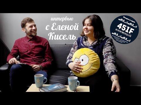 В гостях у Книжного 451F - Елена Кисель