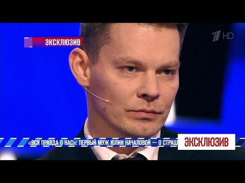 «Вся правда о нас»: первый муж Юлии Началовой - о страшных обвинениях. Эксклюзив.