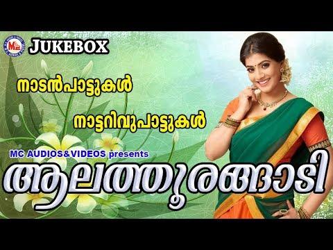 ആലത്തൂരങ്ങാടി | Aalathoorangadi | Malayalam Nadanpattukal | Nadanpattukal in Malayalam