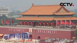 [中国新闻] 天安门城楼10月3日起恢复对外开放   CCTV中文国际