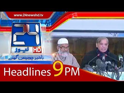 News Headlines | 09:00 PM | 23 January 2018 | 24 News HD