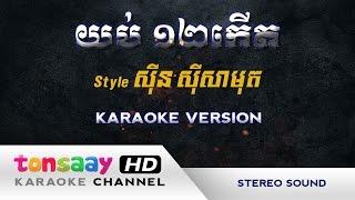 យប់១២កើត karaoke - ភ្លេងសុទ្ធ - [Tonsaay Karaoke] Khmer Instrumental Only