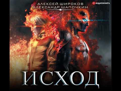 Александр Шапочкин – Исход. [Аудиокнига]