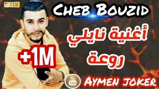 Cheb Bouzid | Live Naili 2020 - By aymen joker - أغنية  نايلي تبرد القلب