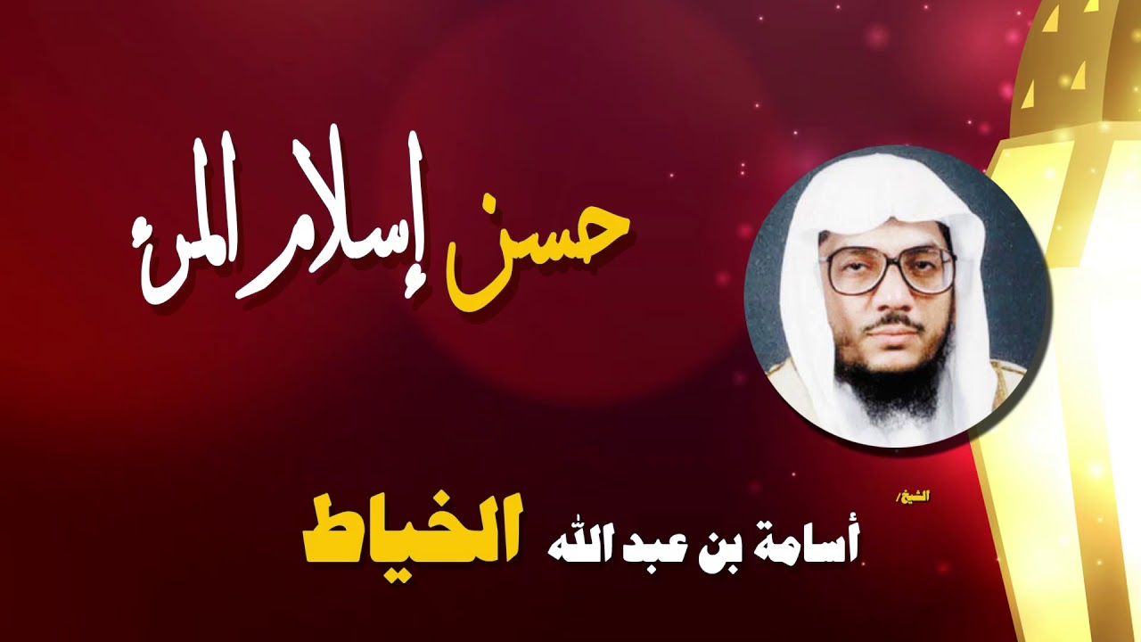 روائع الشيخ اسامة بن عبد الله الخياط   حسن اسلام المرء