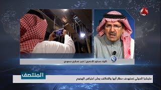 مليشيا الحوثي تستهدف مطار أبها والتحالف يعلن اعتراض الهجوم