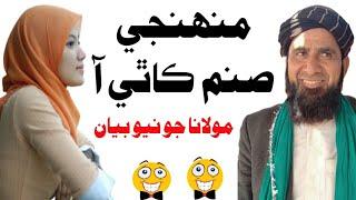 Molana Asadullah Khoro 😍 Muhji Sanam Kathe Aa   Surhan tv   Molana Asadullah Khuhro  