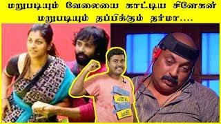 மும்தாஜ் சொல்லிவிட்டு போனது என்ன  |Nayagi Serial|Big Boss2 Tamil Troll|Idiot Box|Kichdy