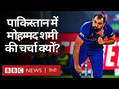 Download Mohammed Shami पर Pakistan में भी चर्चा, क्रिकेट खिलाड़ियों और नेताओं ने क्या-क्या कहा? (BBC Hindi)