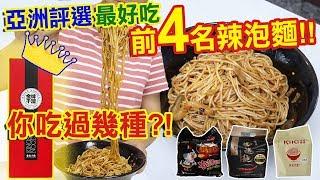亞洲評選必吃辣泡麵 最好吃前4名! 你吃過幾種?! 開箱試吃|乾杯與小菜的日常