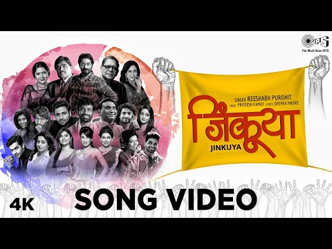 Jinkuya - Motivational Video Song | Marathi Celebrity Song | Marathi Songs 2020 | Tips Marathi