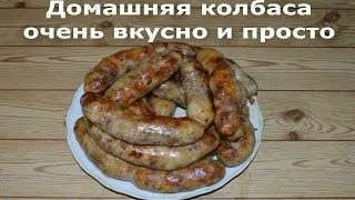 Домашняя колбаса. Вкусно и просто.