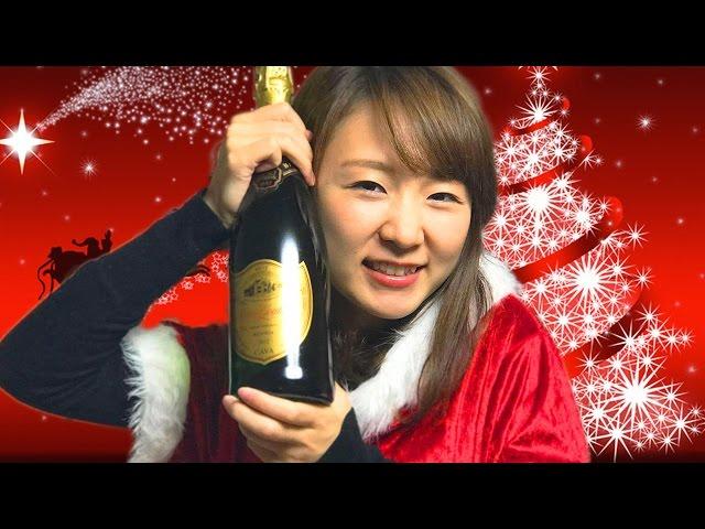 最後我是真的喝醉了。暴露了YUMA的黑歷史w 聖誕節前夕,直播跟大家一起慶祝吃炸鷄!