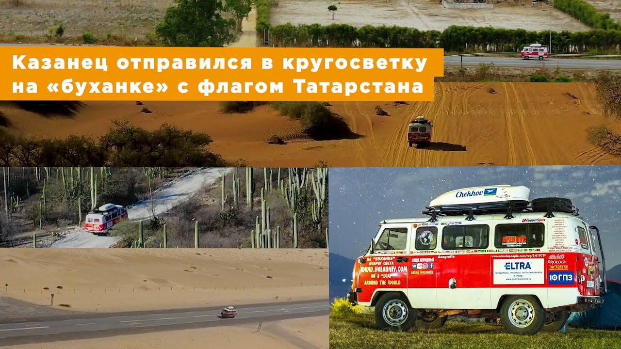 Казанец отправился в кругосветку на «буханке» с флагом Татарстана