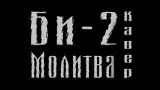 �������� ���� Би 2 - Молитва | кавер | Герц & Гейтман Show | Hertz & Geytman Show ������