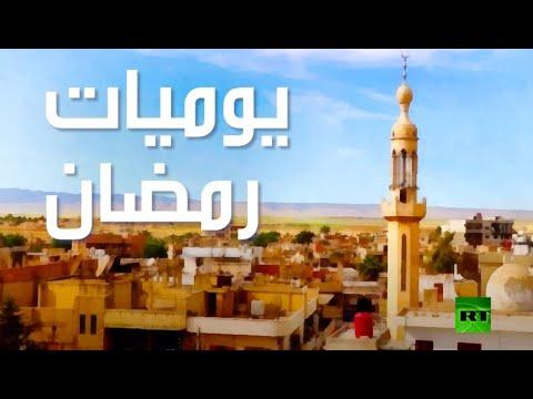 يوميات رمضان مع الفنان الكردي السوري خيرو عباس  - 15:58-2021 / 5 / 12