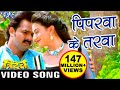 Download चलs पिपरवा के तरवा - Full Song - Pawan Singh  - Piparwa Ke - Tridev - Bhojpuri Hit Song 2017 MP3 song and Music Video