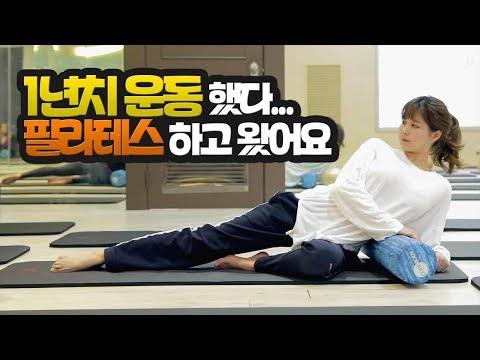 김이브님♥필라테스 1시간만에 변화는...?