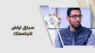 د. موسى اللوزي وزيد الخطيب - سباق اركض للجامعتك