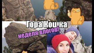 Гора Кошка. Большая Ялта. Крым 2016.Симеиз