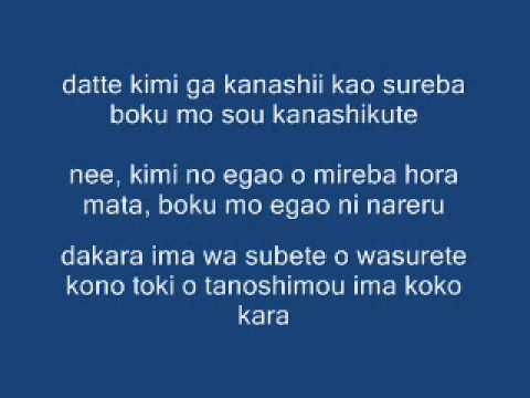 yume no hana (UxMishi kaichou wa maid sama) lyrics