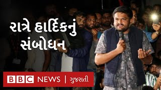 Hardik Patel એ Binsachivalaya આંદોલનમાં કહ્યું 'ભૂતકાળમાં સરકાર પડી ગઈ હતી'