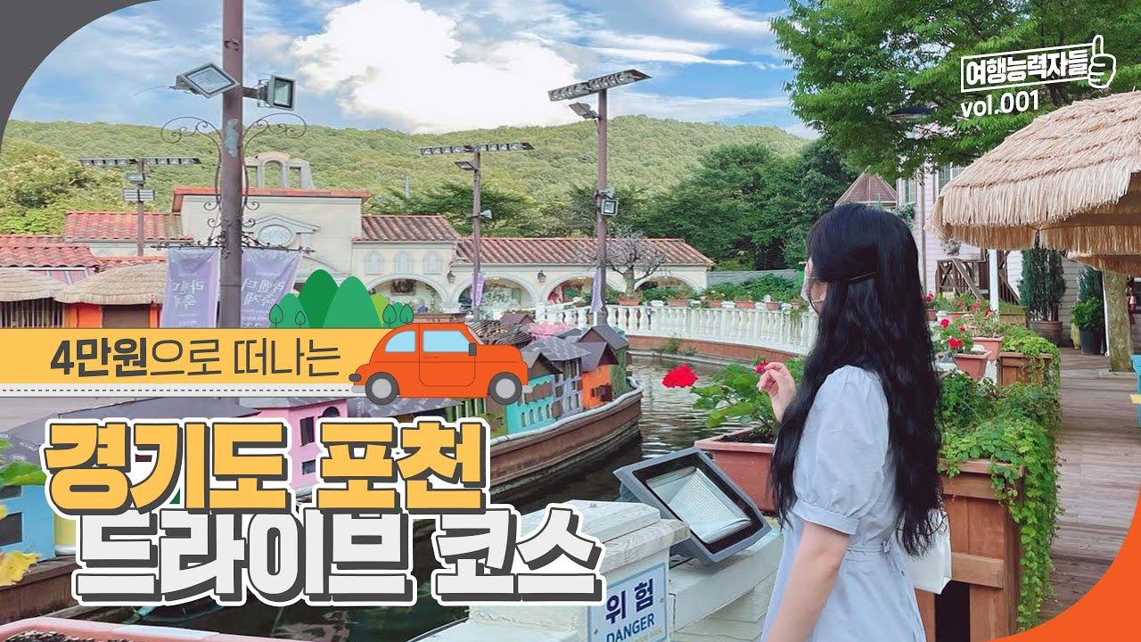 서울 근교 포천 드라이브 코스 추천! |  포천여행,  포천가볼만한곳,  포천여행코스, 포천드라이브