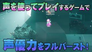 【実況】声優 花江夏樹が声を使ってプレイするゲームをやったらこうなる。【One Hand Clapping】