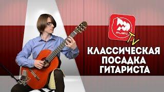 Классическая Посадка гитариста. Уроки классической гитары
