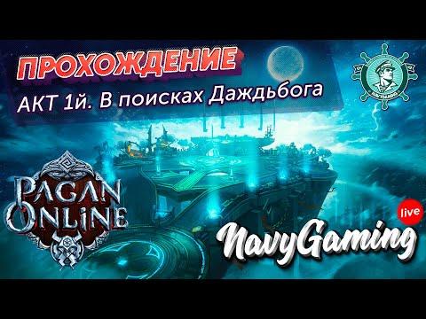 Pagan Online 🛡 Релиз 🛡 Прохождение. Акт I ✽ NavyGaming