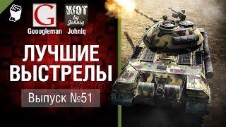 Лучшие выстрелы №51- от Gooogleman и Johniq [World of Tanks]