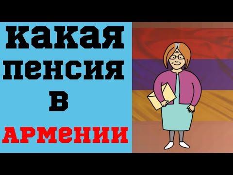 Какая пенсия в Армении
