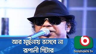 আর মূর্ছনায় ভাসবে না রূপালী গিটার   Ayub Bachchu   Bangla News   Sanjida   18Oct18