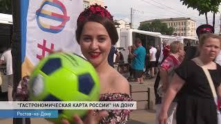 Фестиваль «Гастрономическая карта России» в Ростове-на-Дону.