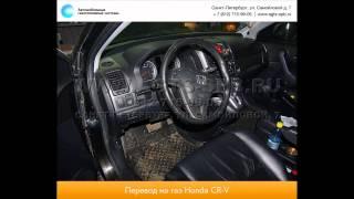 Перевод на газ Honda CR-V III 18.01.2013(Установка газобаллонного оборудования на автомобиль Honda CR-V III 18.01.2013 Это видео создано в редакторе слайд-шоу..., 2015-03-11T18:55:26.000Z)