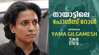 റിയൽ ലൈഫിന് മുകളിൽ ആർട്ട് നിൽക്കണം |  YAMA GILGAMESH INTERVIEW | NAYATTU