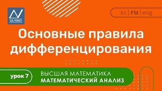 Математический анализ, 7 урок, Основные правила дифференцирования
