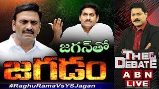 LIVE:జగన్ తో జగడం    Raghu Rama Krishnam Raju Exclusive LIVE Show    The Debate    ABN LIVE