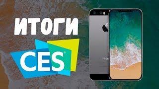 Итоги CES 2018, слухи iPhone SE 2