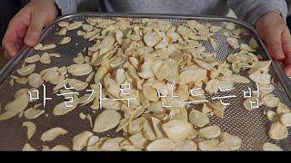 마늘가루만드는법 + 리큅 IR D5 식품 건조기사용