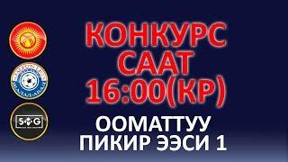 Победитель конкурса №1 по комментариям Ырыс-Ынтымак