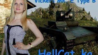 World of Tanks в стихах ♥ Vickers Mk. E Type B - Винегрет ♥ HellCat_ka