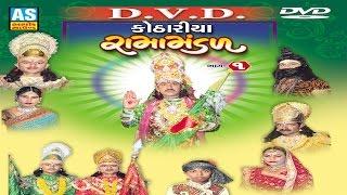 Kothariya Ramamandal Part 1  | Ramdevpir Varta | Devotional HD Video