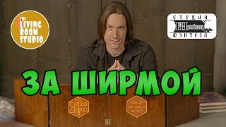 За ширмой Мастера   GM Tips на русском языке